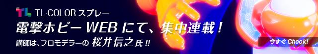 dengeki_banner