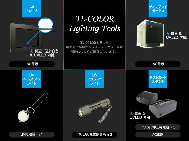 TL-COLOR Lighting Toolsの画像